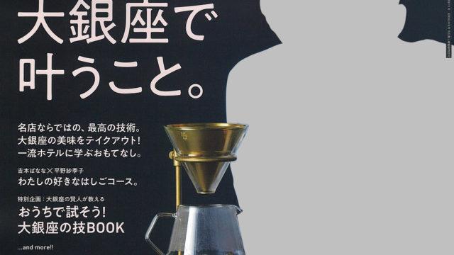 ライフスタイル情報誌『Hanako(ハナコ)』にバル&キッチンHOMEが掲載されました!