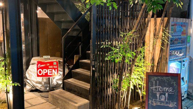 ハイボールバーHOMEでテイクアウト限定店舗がオープンしました!
